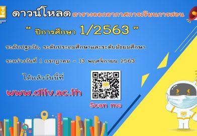 ดาวน์โหลดตารางออกอากาศการเรียนการสอน ภาคเรียนที่1 ปีการศึกษา 2563