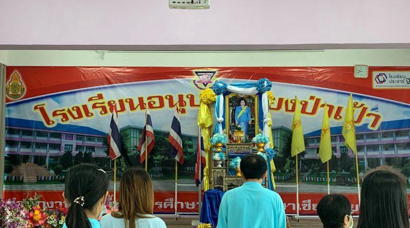 กิจกรรมวันแม่แห่งชาติ ประจำปีการศึกษา 2563